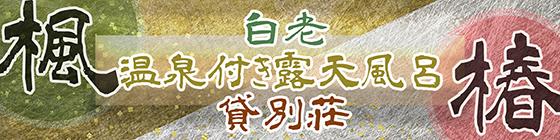 北海道白老町の温泉付き露天風呂貸別荘 楓・椿
